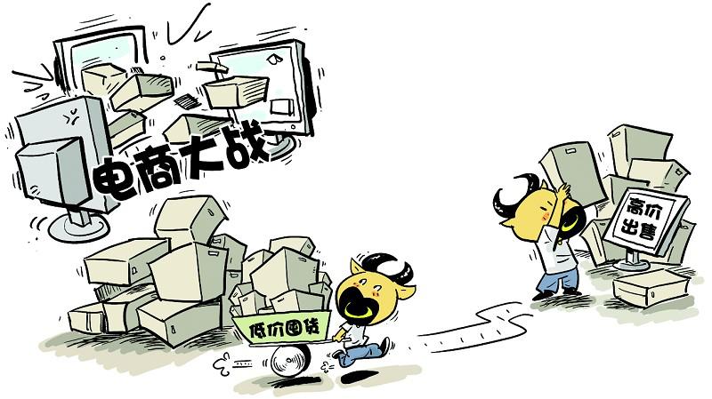 冬枣手绘图漫画